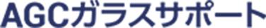 AGCガラスサポート