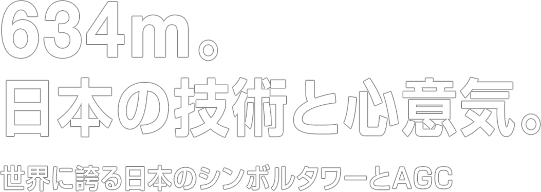 634m。日本の技術と心意気。世界に誇る日本のシンボルタワーとAGC
