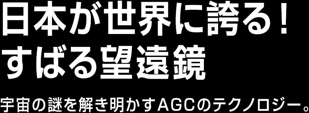 日本が世界に誇る!すばる望遠鏡 宇宙の謎を解き明かすAGCのテクノロジー。
