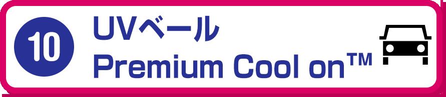 (10)UVベール Premium Cool on™