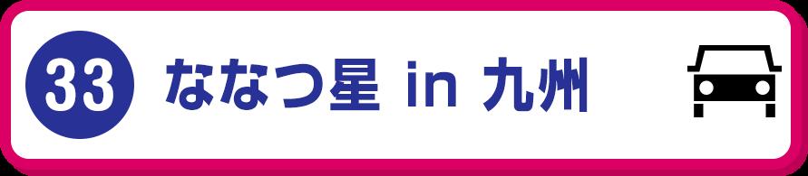 (33)ななつ星 in 九州