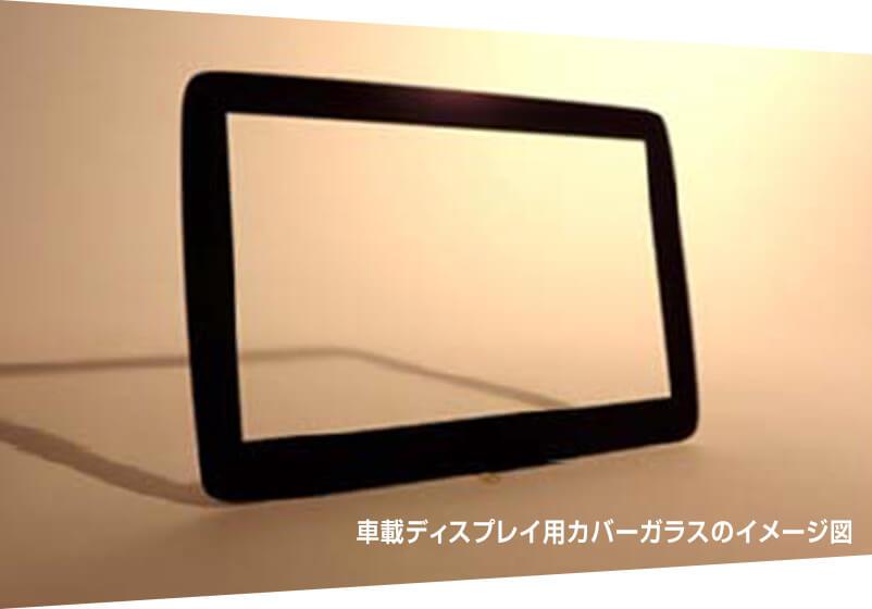 自動車に搭載する機器をガラスで覆ったイメージ図