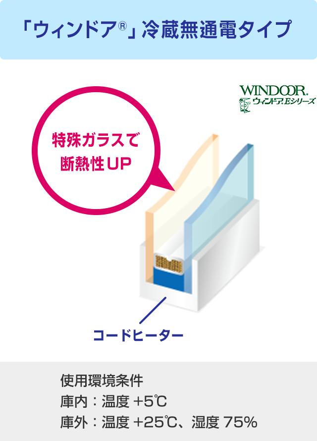 「ウィンドア®」冷蔵無通電タイプ