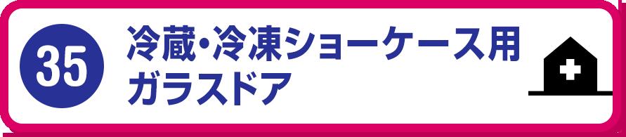 (35)冷蔵・冷凍ショーケース用ガラスドア