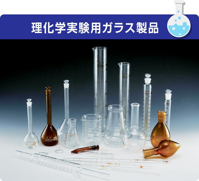 理化学実験用ガラス製品