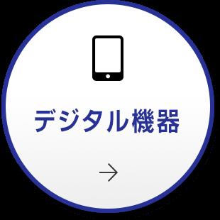 デジタル機器