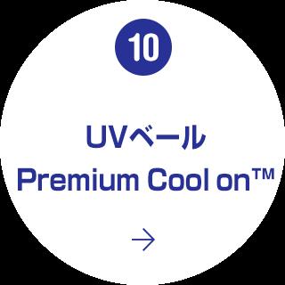 10. UVベールPremium Cool on™