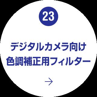 23. デジタルカメラ向け色調補正用フィルター