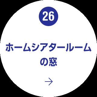26. ホームシアタールームの窓