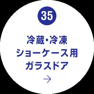 35. 冷蔵・冷凍ショーケース用ガラスドア