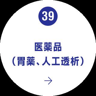 39. 医薬品(胃薬、人工透析)
