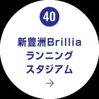 40. 新豊洲Brilliaランニングスタジアム