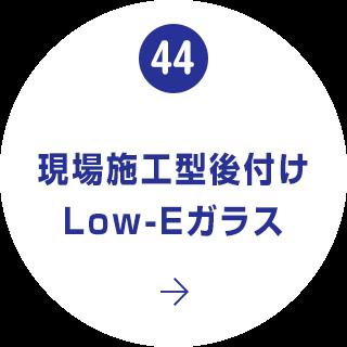 44. 現場施工型後付けLow-Eガラス
