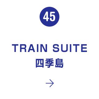 45. TRAIN SUITE 四季島