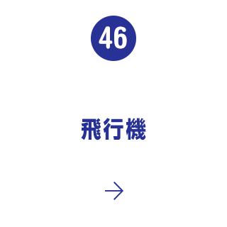 46. 飛行機