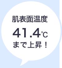 肌表面温度 41.4℃まで上昇!