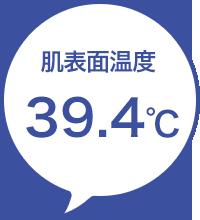 肌表面温度 39.4℃